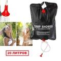 Душ для дачи летний Camp Shower