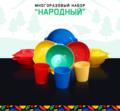 """Многоразовый набор """"Народный"""" 3пр"""