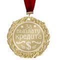 """Медаль """"За выплату кредита"""""""
