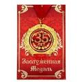 """Медаль""""35 лет"""" в подарочной открытке"""