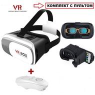 Шлем 3D очки VR с пультом