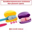 """Антибактериальные колпачки для зубных щеток """"Clips Brush"""" 4 шт"""