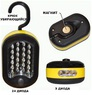 Светодиодный светильник-фонарь